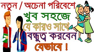 ✔ How To Make New Friends  Friend Finding Tips in bangla-Bangla motivational tips