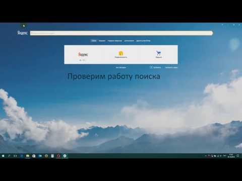 Как сменить поисковую систему в «Яндекс» браузере