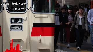 山陽姫路駅 発車メロディ「プリンセスサンバ」