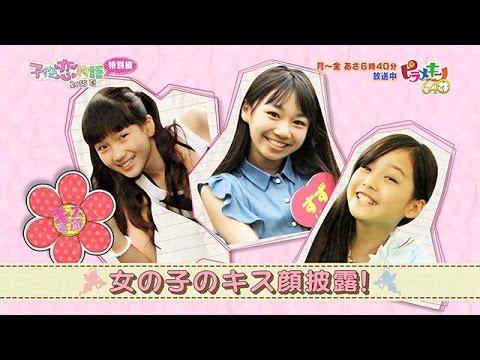 ピラメキーノ「子役恋物語」1日目(2015.8.12) - YouTube