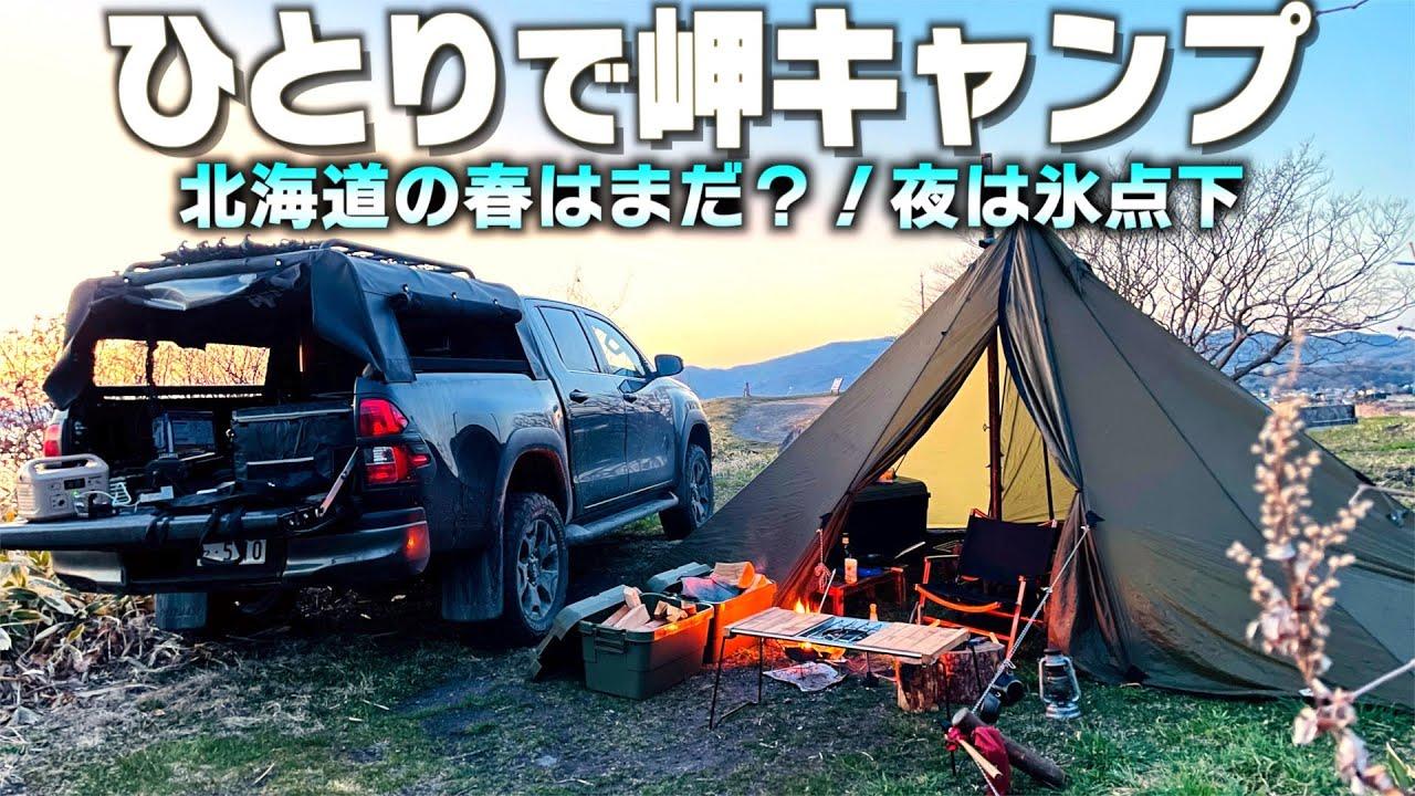 ハイラックスとソロキャンプ【春に薪ストーブの中でピザを作る】北海道の無料キャンプ場
