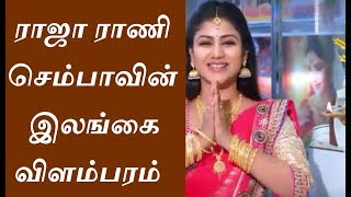 ராஜா ராணி செம்பாவின் இலங்கை விளம்பரம் - Raja Rani Semba Alya manasa Rare Sri Lanka's Advertisement