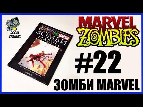 Marvel Zombies Зомби Марвел Коллекция Ашет Обзор комикса
