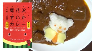 Retort pouch 9 - Watermelon Curry, Star Wars Beef Curry