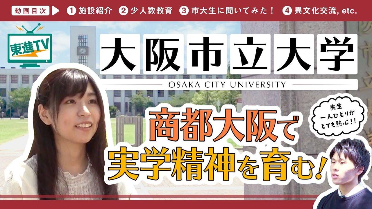 【大阪市立大学】『商人の町』大阪の伝統を受け継ぐ「都市型総合大学」|その魅力に迫ります