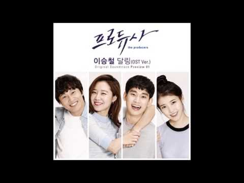 [PRODUCER 프로듀사 OST] 이승철(Lee Seung Chul)  -  달링(Darling (OST Ver.)) (2015)
