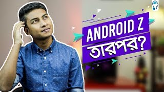 Will Android Die after Android Z?