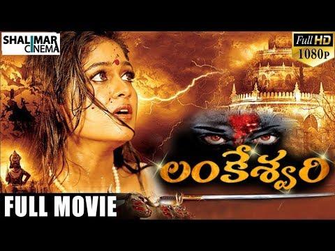 Lankeswari Latest Telugu Full Length Horror Movie | Gautham Krishn, Meghana Raj | Shalimarcinema