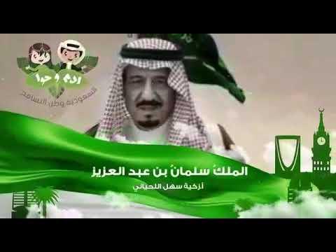 تداخل ماراثون تابعنا نشيد الحاكم المملكة العربية السعوية الملك سلمان لرياض الأطفال Findlocal Drivewayrepair Com