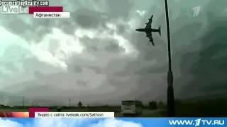 в афганистане упал самолет