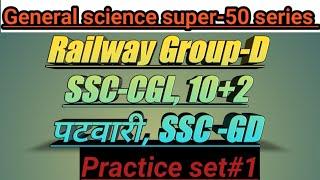 Railway Group D, SSC-CGL, पटवारी, ssc-GD, etc /general science practice set #1