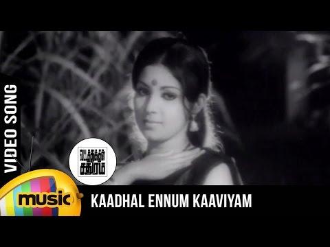Kaadhal Ennum Kaaviyam Video Song | Vatathukkul Chadhuram Tamil Movie | Latha | Sumithra | Ilayaraja