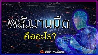 """""""พลังงานมืด"""" (Dark Energy) พลังงานปริศนา ?  ที่ยังหาคำตอบไม่ได้  !"""
