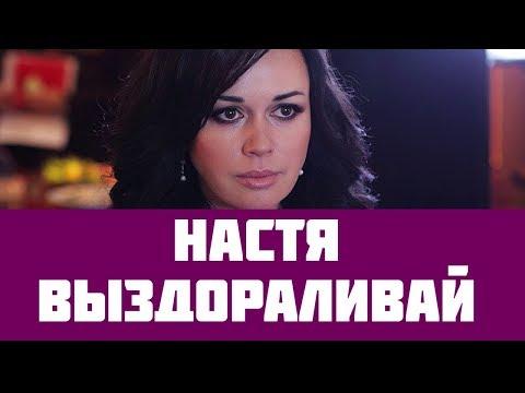 Актрису Анастасию Заворотнюк подключили к аппарату искусственной вентиляции легких