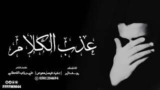 شيلة حزينه | عذب الكلام | المنشد يوسف ذاير جديد 2018