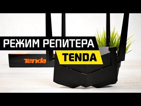 Как Усилить Сигнал WiFi - Роутер Tenda в Режиме Репитера Ретранслятора Беспроводной Сети