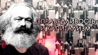Капитализм и справедливость | 99 мыслей