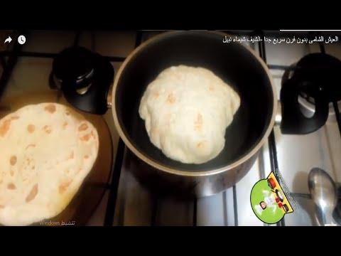 العيش الشامى بدون فرن سريع جدا - الحلقه 59-شيماء نبيل