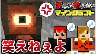 【マインクラフト】地下掘ってたらすげぇ敵出てきた・・・泣【ワラクラ】2 thumbnail