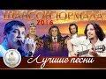 ЛУЧШИЕ ПЕСНИ Шансон Юрмала 2016 mp3