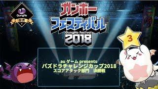 「ガンホーフェスティバル2018」ステージ③