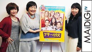 海外ドラマ「フラーハウス」日本語吹き替え声優が見どころ語る! 山本千夏 動画 22