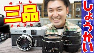 オールドレンズ・オールドカメラ 三品しょうかい【OLYMPUS PEN-EED・HELIOS-44M 58mm F2.0・Super-Takumer 28mm F3.5】