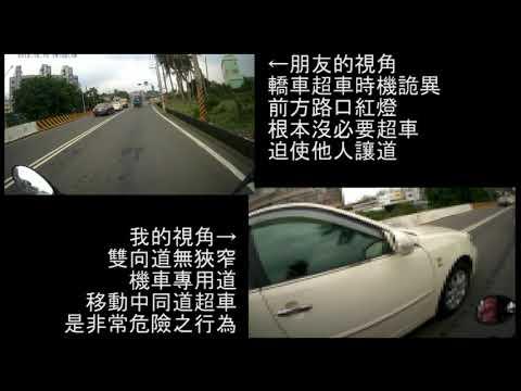 高雄三寶JBS#02 檢舉成功案例-開車的人總是要拿鈑金教訓他人?難道要發生事情才真的要檢討嗎?