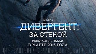 «Дивергент, глава 3: За стеной» — фильм в СИНЕМА ПАРК