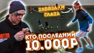 КТО ПОСЛЕДНИЙ забьет В ПУСТЫЕ ВОРОТА ВСЛЕПУЮ, получит 10.000 РУБЛЕЙ | Миллер против Амкала