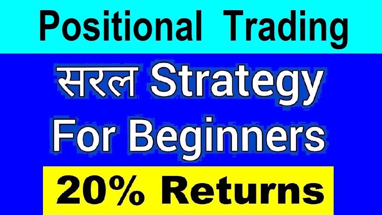 Simple #Strategy Use कर के Earn करें 20% to 30% Returns ⚫ Positional #Trading Strategy for Beginners