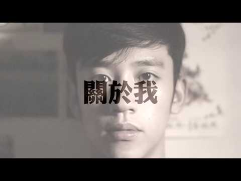 2018年最新反毒宣導短片「阿仁」- 陳慕、劉奕生