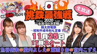 桃鉄最強戦2020〜女流プロ決定戦〜[魚谷侑未/愛内よしえ/東城りお/宮内こずえ]