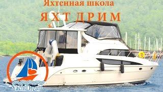 Обучение на моторной Яхте в школе ЯХТ ДРИМ