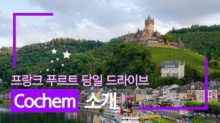 모젤강병의 아름다운 도시 Cochem 소개 - 독일 생…