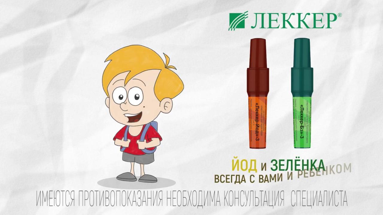 ЛЕККЕР - Йод и Зелёнка в маркере! - YouTube