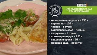 Рулет из лаваша и итальянский салат. Короткий рецепт