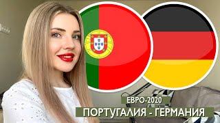 ПОРТУГАЛИЯ ГЕРМАНИЯ ЕВРО 2020 ПРОГНОЗ НА ФУТБОЛ