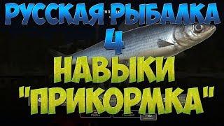 Російська Рибалка 4: допомога новачкові/Навички/Прикормка