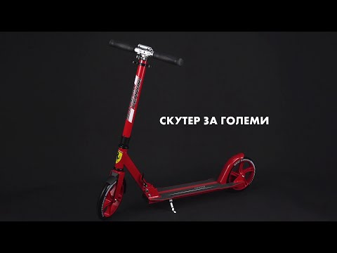 Скутер за големи Ferrari