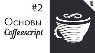 Основы CoffeeScript - #2 - Функции и операторы.