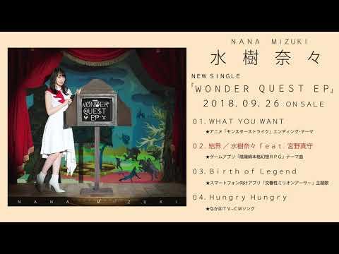 水樹奈々「結界 / 水樹奈々 feat. 宮野真守」試聴動画