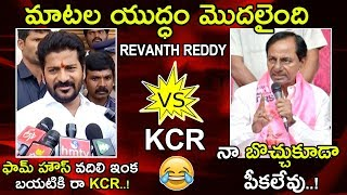 Revanth Reddy VS KCR Mataki Mata || Revanth Reddy Vs CM KCR After KCR Victory || NSE
