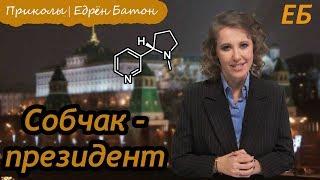 Собчак - президент   1 капля никотина   Приколы Едрён Батон