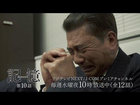 【公式】中井貴一主演ドラマ「記憶」第10話PR