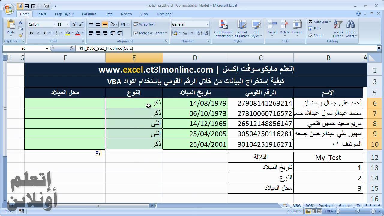 إستخراج البيانات من الرقم القومي بواسطة اكواد Vba