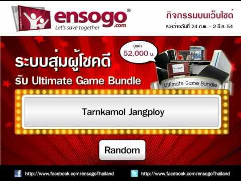 Ensogo : ประกาศผลผู้โชคดีรับ Ultimate Game Bundle