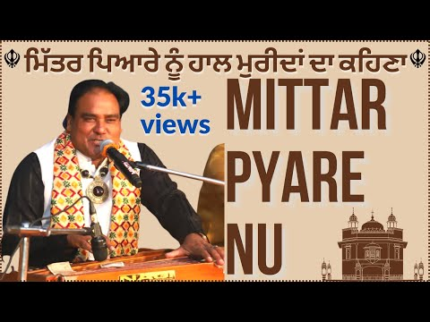 Mittar pyare nu by Neelay Khan