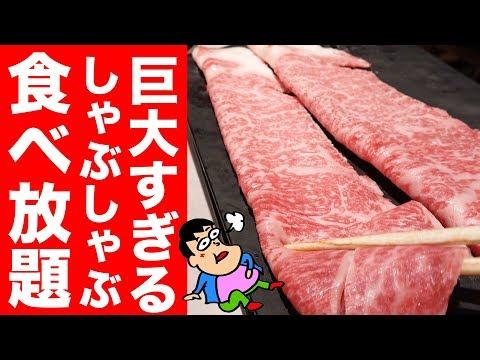【超わがまま】一人しゃぶしゃぶ店で巨大肉の食べ放題!