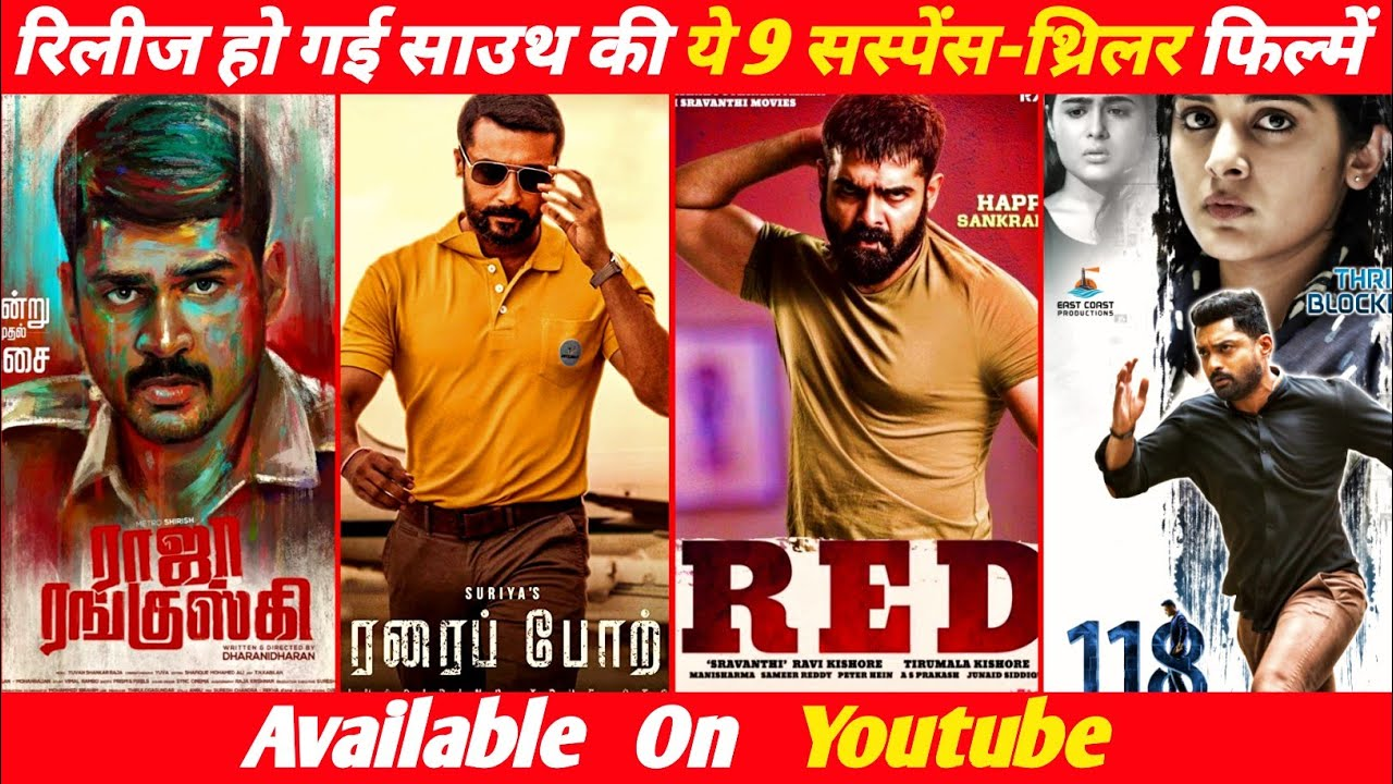 Top 9 Big New South Suspense Thriller Hindi Dubbed Movies Available On Youtube | Red | Aruvam